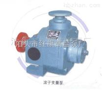 滚子变量泵 gzb-63-jl滚子变量泵 红旗高温泵厂