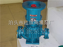 LRY型导热油泵 导热油泵 红旗高温泵厂