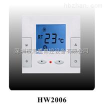 中央空調數碼液晶溫度控製器HW-2006