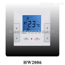 中央空調數碼液晶溫度控制器HW-2006