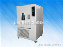 HS005A恒定濕熱試驗箱 環境試驗箱 恒溫恒濕試驗機
