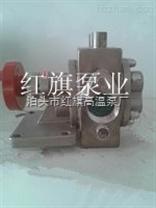 华潮KCB-B-83.3不锈钢食品泵 不锈钢泵 红旗高温泵厂
