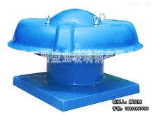 BDW-87-3BDW-87-3型玻璃鋼低噪聲屋頂風機