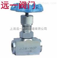 J13H/W/Y-16/25/40P/RJ13H/W/Y-64/100/160/320P/R不锈钢内螺纹针型阀