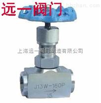 J13H/W/Y-64/100/160/320P/R不锈钢内螺纹针型阀