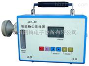 HFF-30-智能粉尘采样器
