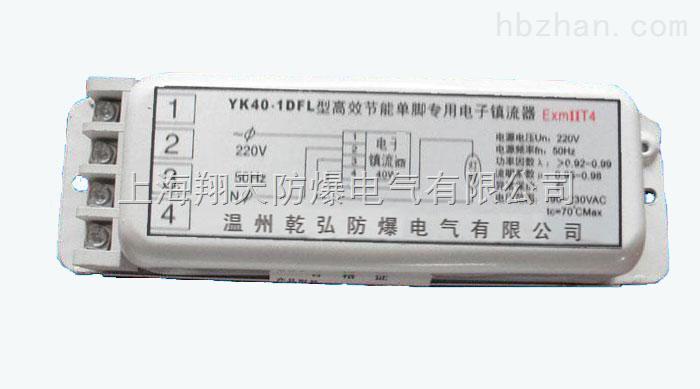 YK40-1DFL型高效节能单脚荧光灯防爆电子镇流器