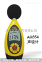 AR854数字声级计