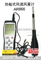 熱敏式風速風量計/熱敏式風速儀