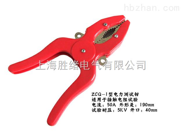 电力测试钳ZCQ-1型