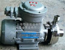 小型防爆离心油泵