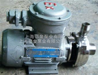 HYL小型防爆离心油泵