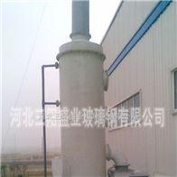 鹽酸酸霧廢氣處理吸收塔
