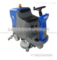 X7-850驾驶式洗地吸干机