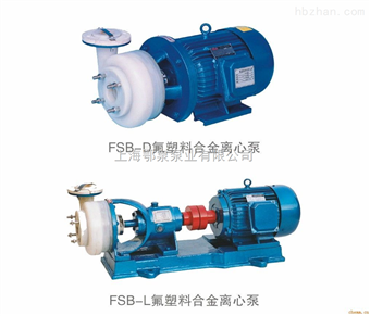 FSBFSB型氟塑料增强合金离心泵