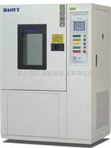 高低溫箱_高低溫實驗箱_led高低溫實驗箱