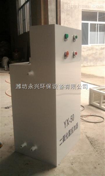 河南二氧化氯发生器投加器使用方法 加什么药剂