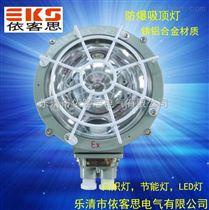 BXL-100防爆吸顶灯