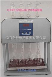 KHC0D-8Z型标准COD消解装置