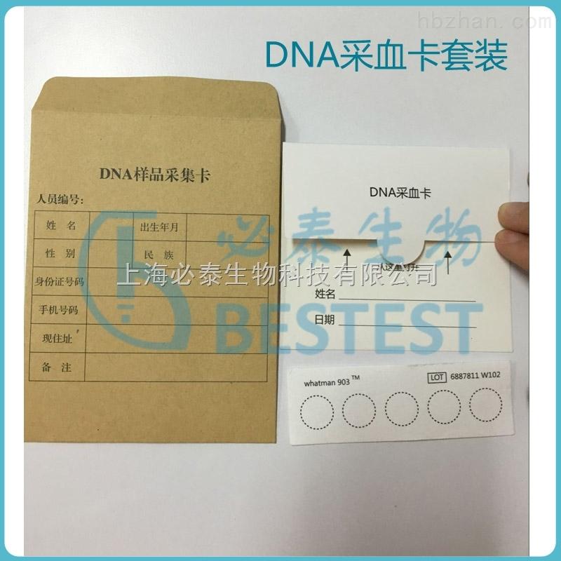 定制 DNA血样采集卡套装 五环采血卡 903纸样本收集纸