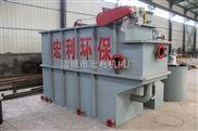 HL-供应环保溶气气浮设备