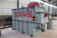 HL供应环保溶气气浮设备