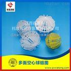 多面空心球现货厂家DN50/76多面球环保球PP/PE/PVDF等材质