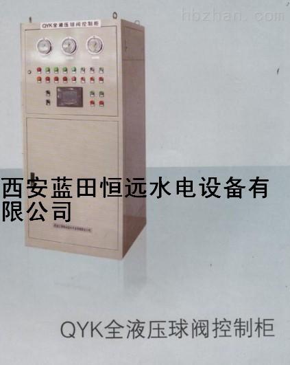 系统失电通过机械液压保护QYK全液压球阀控制柜使用说明
