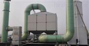 煤厂废气处理装置(酸雾吸收塔)高效环保