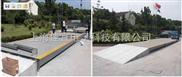 大庆地磅秤(1吨2吨3吨5吨60吨80吨100吨)电子地磅价格