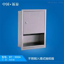 供应不锈钢长入墙式手纸架、手纸盒、抽纸箱公共卫生间用品