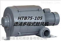 HTB鼓风机,全风透浦多段式鼓风机
