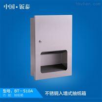 厂家直销公共卫浴专用 304不锈钢入墙式擦手纸箱
