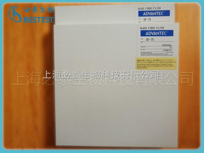 Advantec 东洋 GF-75 玻璃纤维滤纸 300mmx300mm