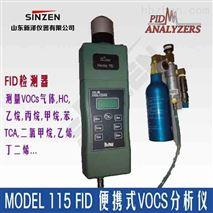 進口揮發性有機物Model 115 FID 便攜式VOCs分析儀美國PID