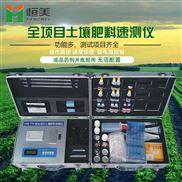 恒美HM-TYC土壤微量元素测定仪原理