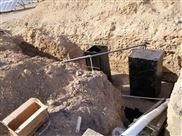 地埋式医院一体化废水处理设备