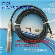 造船廠專用水位液位變送器/測量精確水箱水位變送器PY201