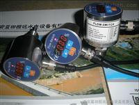 机组检修流量计FCS11-PK-T11-T00流量开关厂家联系方式