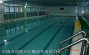 石家莊市遊泳池水處理技術
