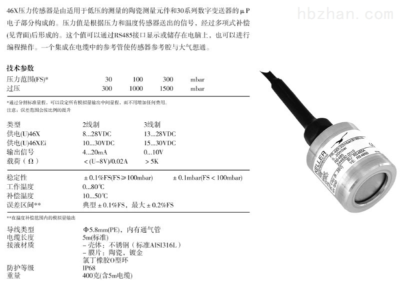 KELLER液位计PR-46X液位变送器【顶盖液位测控器】