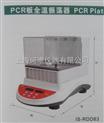 美国Crystal IS-RSD83型PCR板全温振荡器