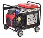 发电机带电焊机
