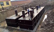 WSZ-0.5地埋式一体化污水处理系统