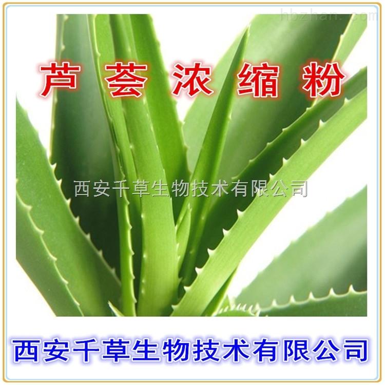 芦荟粉-芦荟浸膏粉优质厂家全效萃取实力坩埚镁质原料图片