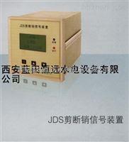 JDS剪断销信号装置24路剪断销信号输出