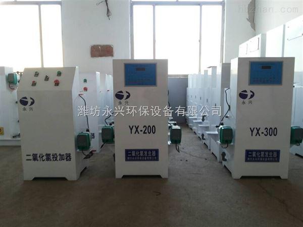 永兴污水处理设备基本型二氧化氯发生器价格欢迎选购