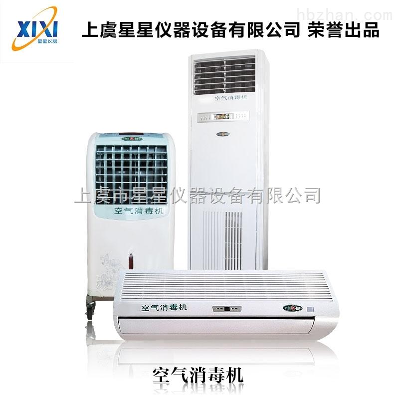 ZJSJ-150医用空气消毒机