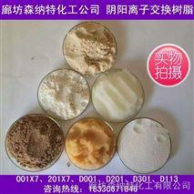 全自动软化水设备树脂 软化水树脂价格