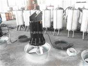 QJB4/6-320/3-980缺氧池潜水搅拌机